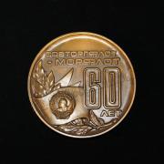 Медаль Совторгфлот - Морфлот 60 лет
