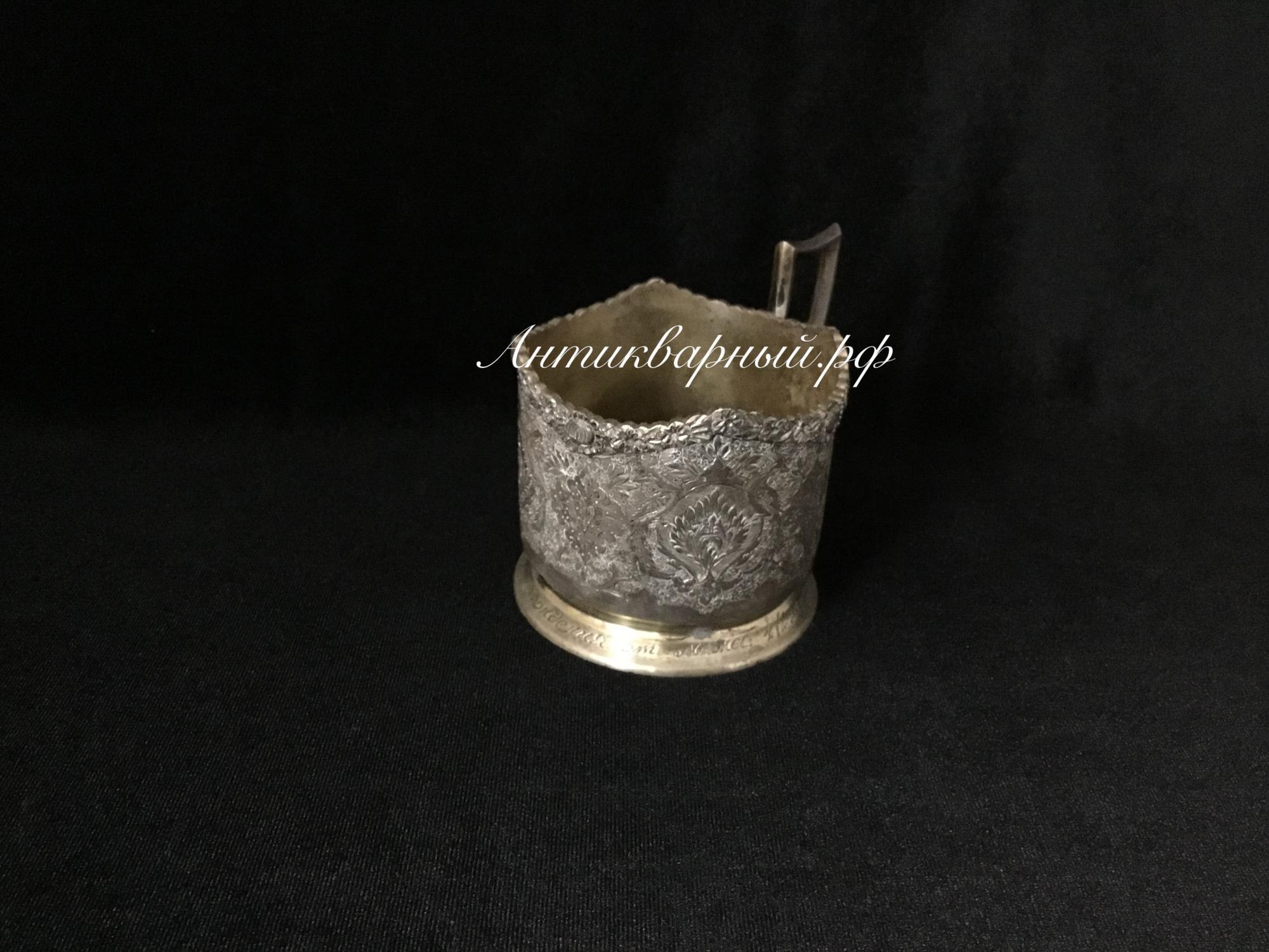 Подстаканник серебряный 84пробы