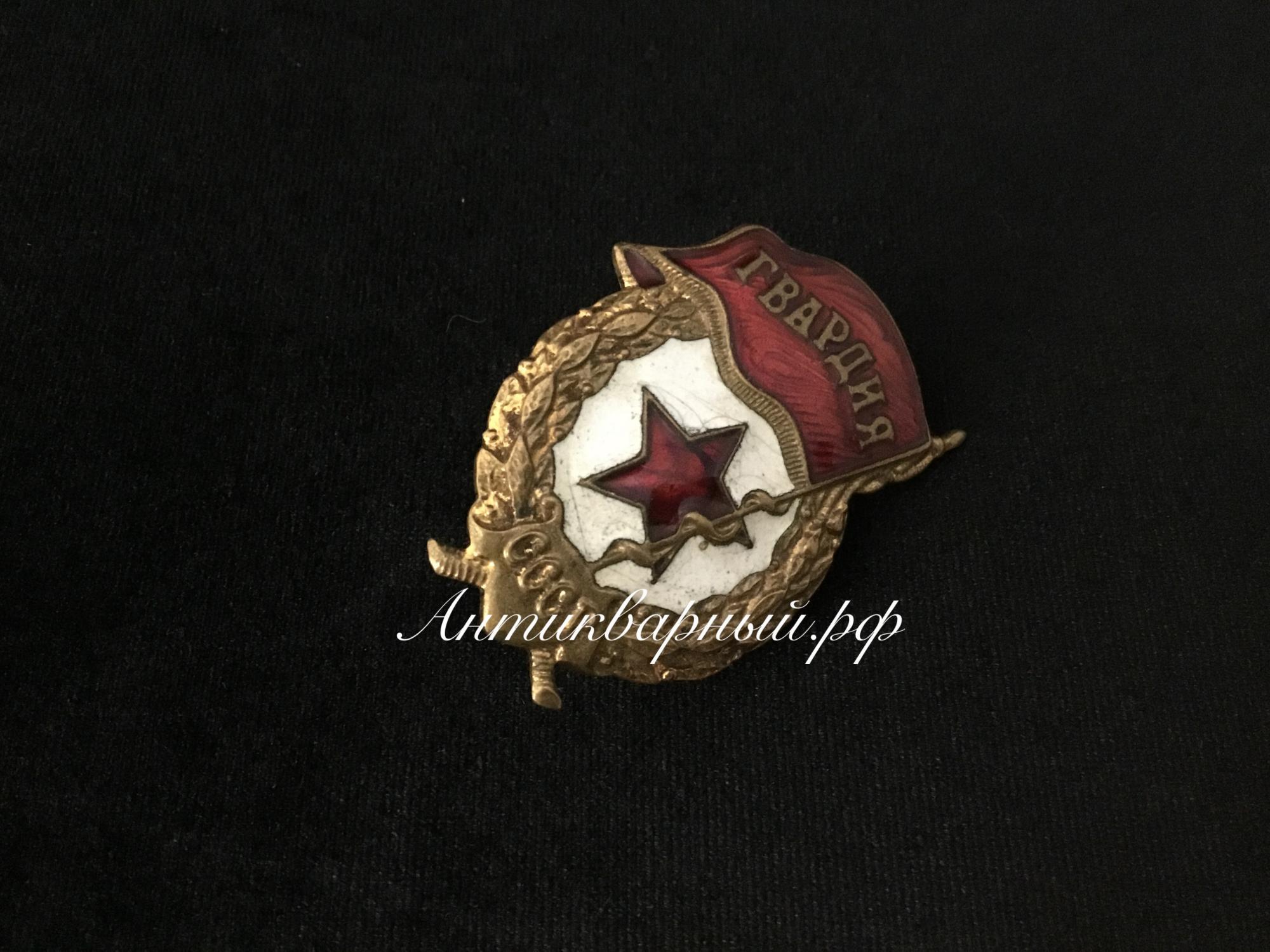 Знак Гвардия.СССР