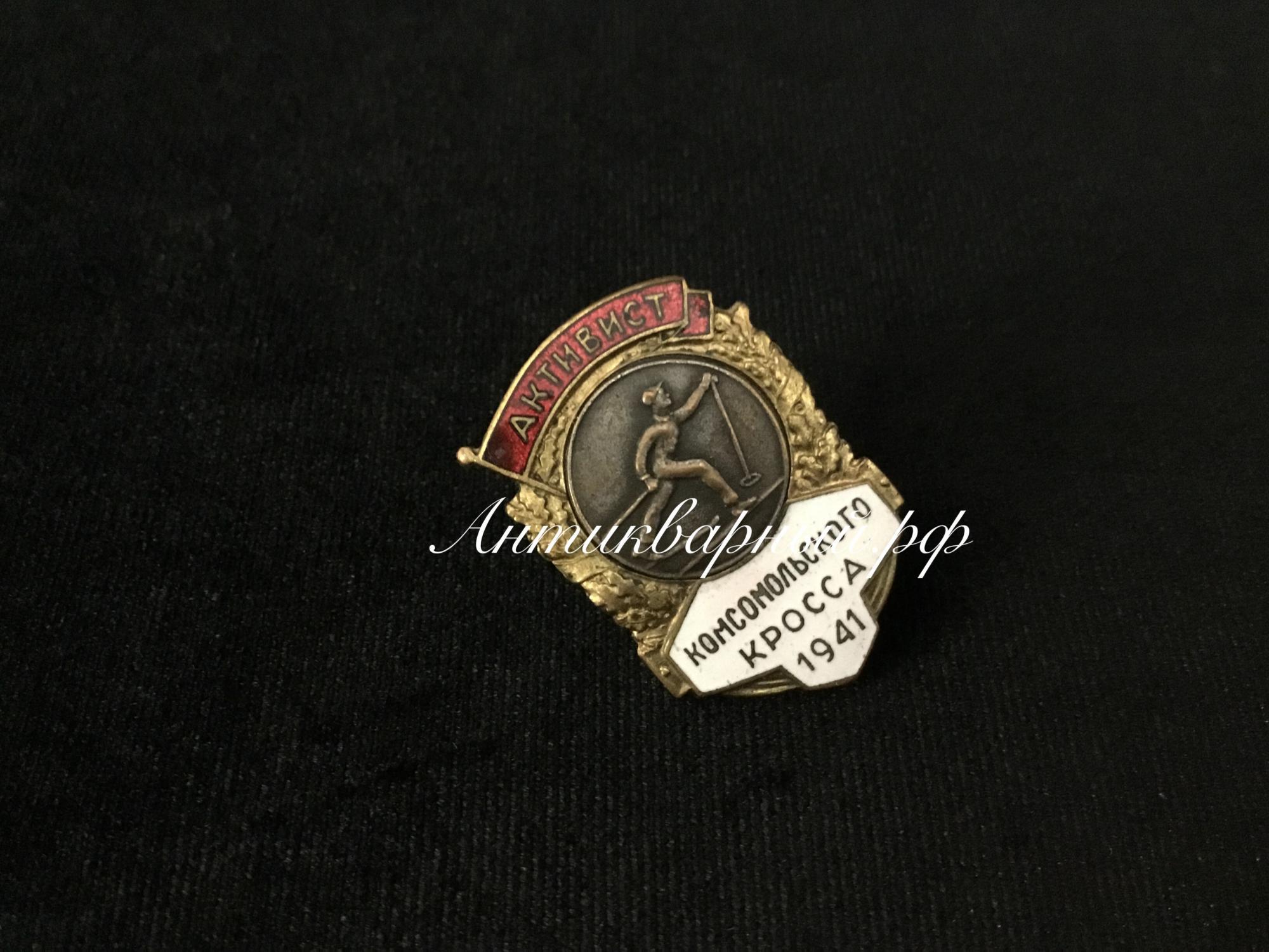 Знак Активист комсомольского кросса 1941г