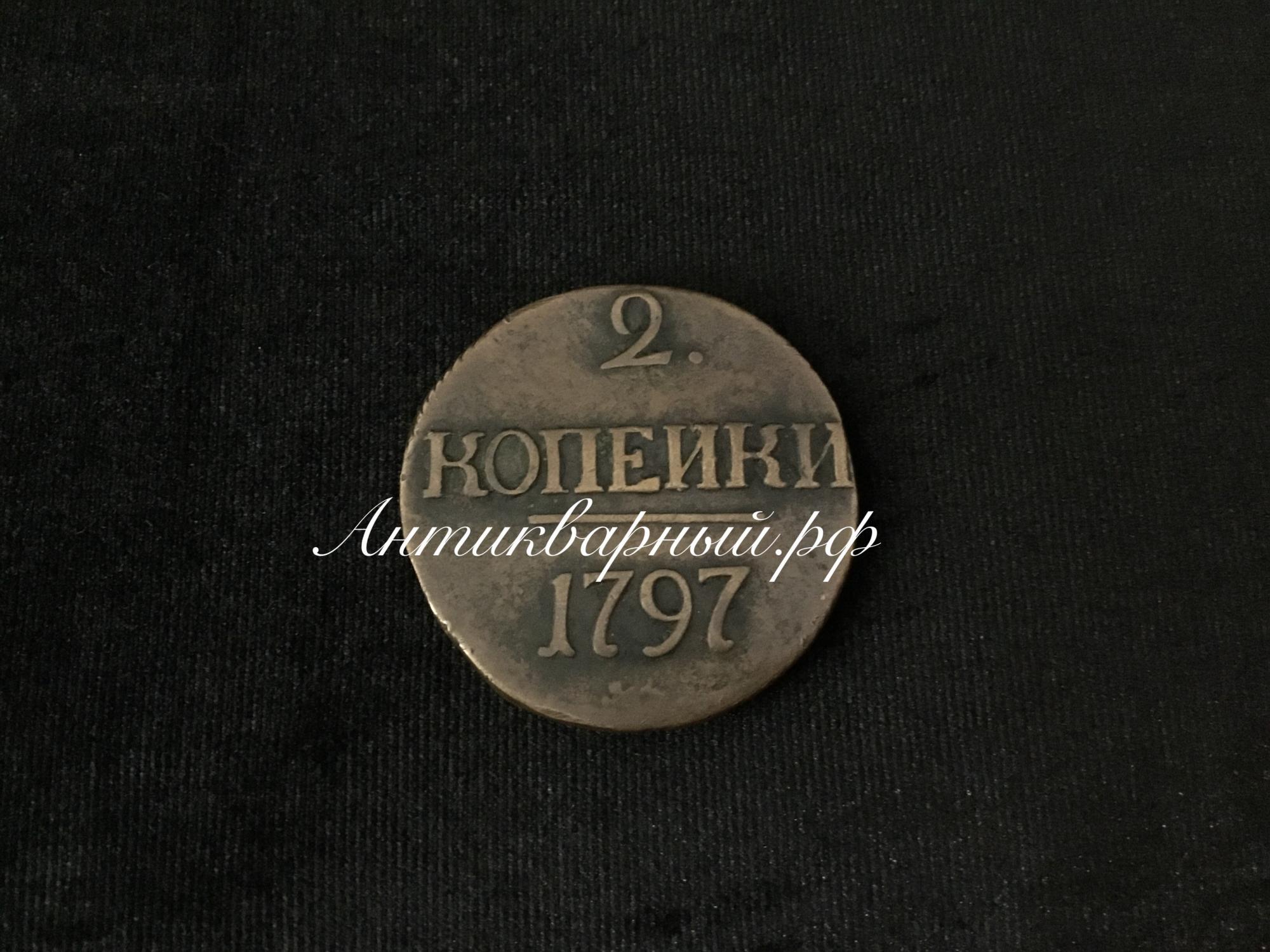 Монета 2копейки 1797г