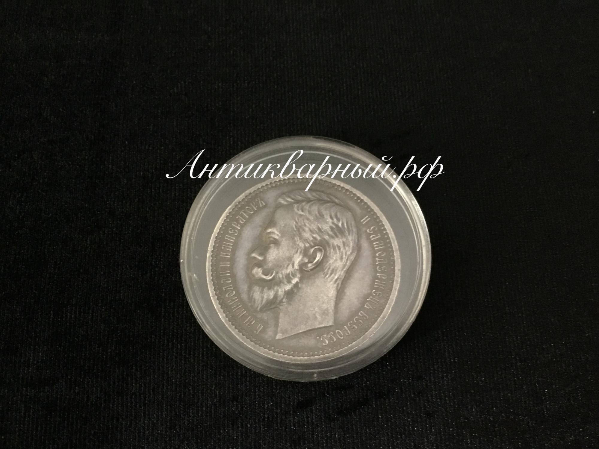 Монета 1рубль 1912г