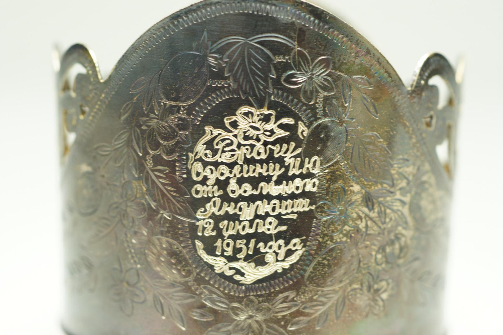 Подстаканник с дарственной надписью