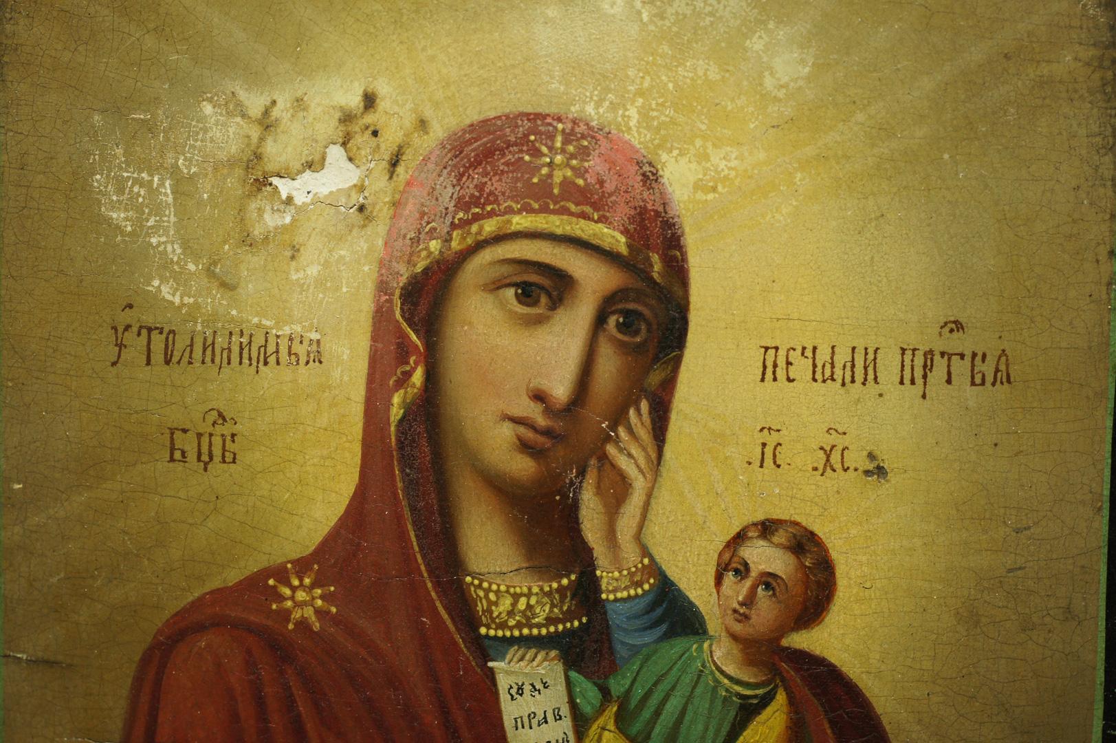 Икона Богородица Утоли моя печали